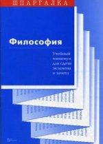 Философия: учебный минимум для сдачи экзамена и зачета