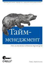 Скачать Тайм-менеджмент для системных администраторов бесплатно Томас Лимончелли