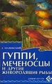 Гуппи, меченосцы и другие живородящие рыбы. Виды. Содержание. Кормление. Разведение