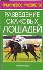 Разведение скаковых лошадей