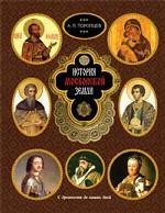 История Московской земли