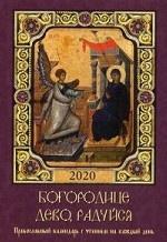 Богородице, Дево, радуйся. Православный календарь на 2020 год с чтением на каждый день