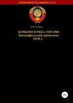 Комбриги РККА. 1935-1940. Том 3