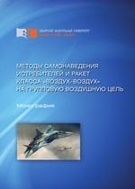 Методы самонаведения истребителей и ракет класса «воздух—воздух» на групповую воздушную цель