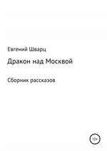 Дракон над Москвой. Сборник рассказов