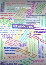 #ЖАННАПИШИ. ENJOY