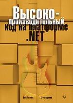 Высокопроизводительный код на платформе NET. Второе издание