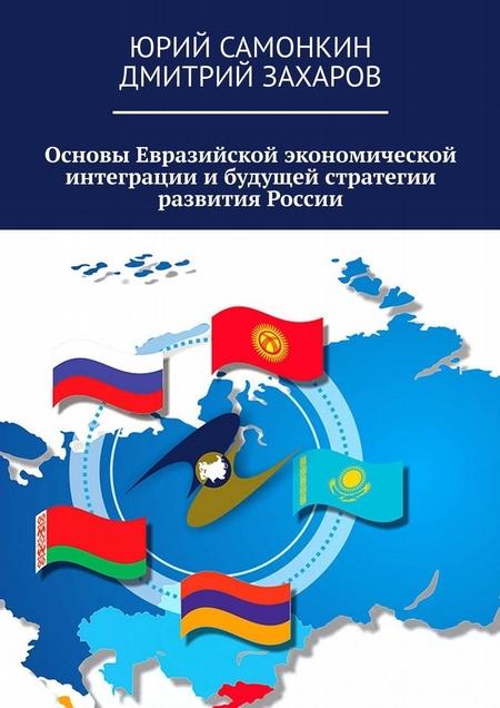 Основы Евразийской экономической интеграции ибудущей стратегии развития России