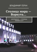Столица мира– Воркута… Дзержинск– столица химииСССР ( Владимир Герун  )
