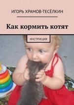 Как кормить котят. Инструкция