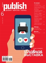 Журнал Publish №06/2019