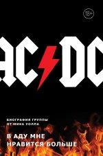 AC/DC. В аду мне нравится больше