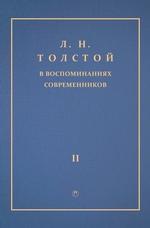 Л. Н. Толстой в воспоминаниях современников. Том 2