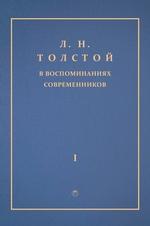 Л. Н. Толстой в воспоминаниях современников. Том 1