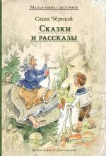 Сказки и рассказы