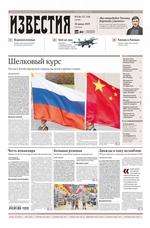 Известия 116-117-118-2019 ( Редакция газеты Известия  )