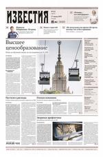 Известия 115-2019 ( Редакция газеты Известия  )