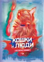 Кошки и люди. Истории любви