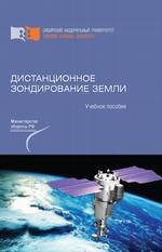 Дистанционное зондирование Земли