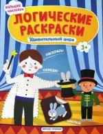 Удивительный цирк: книжка с наклейками