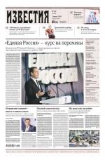 Известия 119-2019 ( Редакция газеты Известия  )