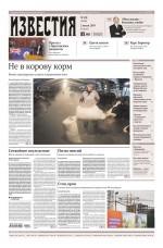 Известия 120-2019 ( Редакция газеты Известия  )