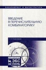 Введение в перечислительную комбинаторику. Уч. пособие, 3-е изд., стер