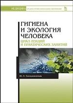 Гигиена и экология человека (цикл лекций и практических занятий). Уч. пособие, 4-е изд., стер