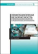 Инфекционная безопасность и инфекционный контроль в медицинских организациях. Учебник, 2-е изд., стер