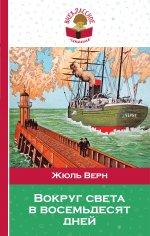 Обложка книги Вокруг света в восемьдесят дней