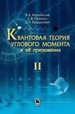 Квантовая теория углового момента и ее приложения. В 2-х томах. Том 2