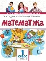 Математика. Учебник. 1 класс. Часть 2. ФГОС