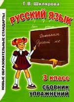 Сборник упражнений по русскому языку. 3 класс. ФГОС
