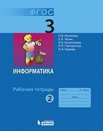 Информатика. 3 класс. Рабочая тетрадь №2. ФГОС