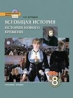 Всеобщая история. История Нового времени. 8 класс. Учебник. ФГОС