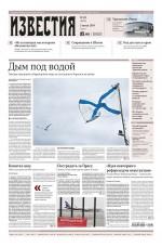 Известия 121-2019 ( Редакция газеты Известия  )