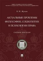Актуальные проблемы философии, социологии и психологии права. Сборник докладов