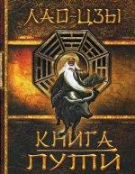 Лао Цзы. Книга Пути