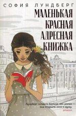 Маленькая красная адресная книжка: роман