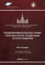 Предпринимательское право России: итоги, тенденции и пути развития: Монография