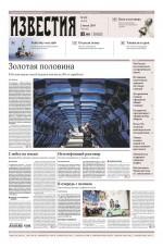 Известия 123-2019 ( Редакция газеты Известия  )