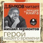 Лермонтов М.Ю. Герой нашего времени в исполнении Дмитрия Быкова + Лекция Быкова Д