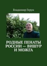 Родные пенаты России– Вишур иМожга ( Владимир Герун  )