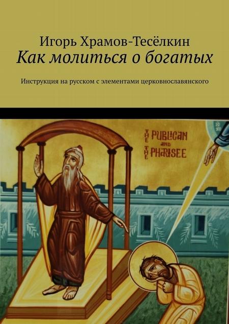 Как молиться обогатых. Инструкция нарусском сэлементами церковнославянского