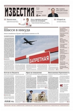 Известия 124-2019