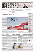 Известия 124-2019 ( Редакция газеты Известия  )