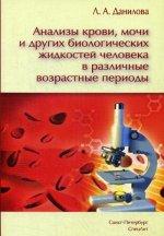 Анализы крови,мочи и других биологических жидкостей человека в различные возрастные периоды