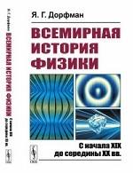Всемирная история физики. С начала XIX до середины XX вв. Книга 2