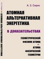 Атомная альтернативная энергетика в доказательствах геометрической физики атома и атома физической геометрии