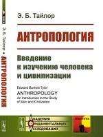 Антропология. Введение к изучению человека и цивилизации